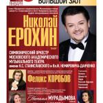 Бенефис Николая Ерохина пройдёт в Консерватории