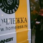 Музыка Моцарта, Вивальди и Бетховена помогла петербургским бездомным
