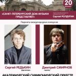 Сергей Редькин, Дмитрий Смирнов. Нижний Новгород, 17.01.2015