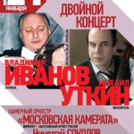 Владимир Иванов, Михаил Уткин. Рахманиновский зал консерватории, 24.01.2015