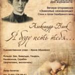 РОО Персия приглашает москвичей на концерт «Я буду петь тебя…»