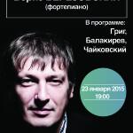 Борис Березовский выступит 23 января 2015 в Доме на Знаменке