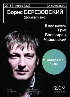 Борис Березовский. Концерт в Доме на Знаменке. 23 января 2015