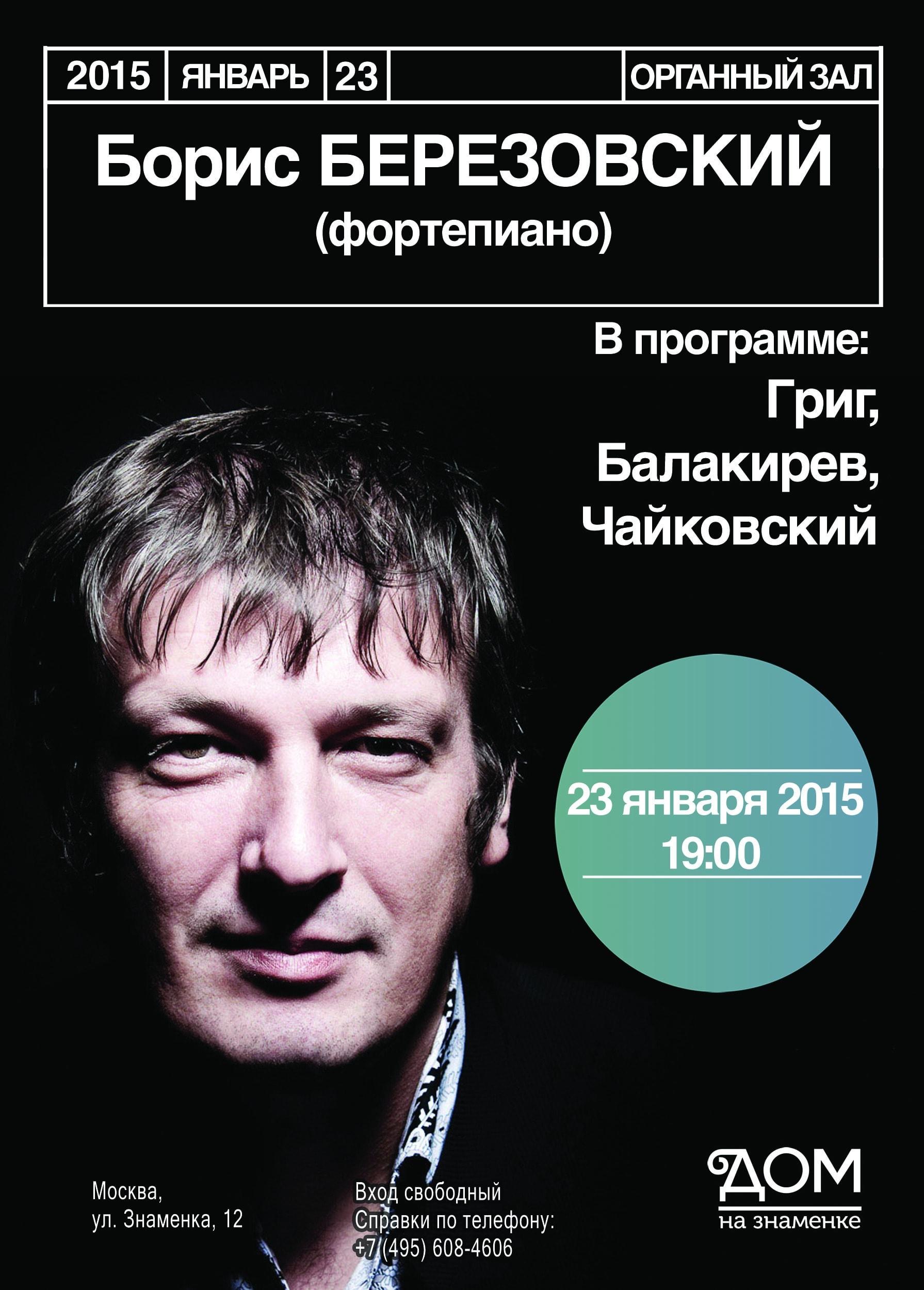 Борис березовский концерт в доме на