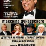 В Минске пройдет юбилейный концерт Максима Дунаевского