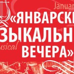 Музыкальный фестиваль в Бресте собрал ценителей классики
