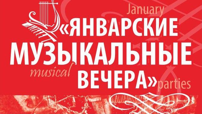 В Бресте открывается фестиваль классической музыки