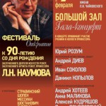 В Консерватории пройдёт концерт к 90-летию Льва Наумова