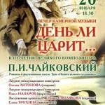 В Самарской филармонии состоится вечер камерной музыки «День ли царит»