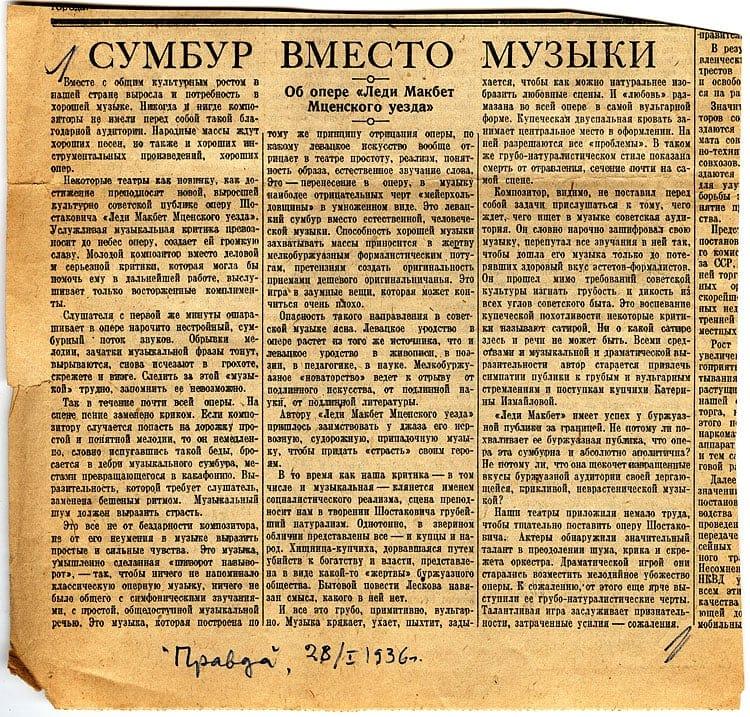 """Сумбур вместо музыки"" - 28 января 1936 года"