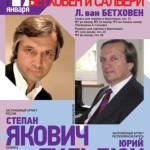 """Консерватория готовит концерт """"Бетховен и Сальери"""""""