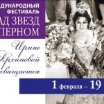 Красноярск принял парад звёзд