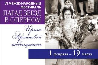 «Парад звёзд в оперном». Красноярск, 1 февраля - 19 марта 2015 года