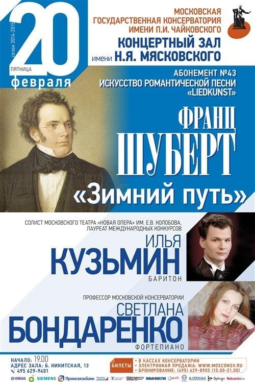 Илья Кузьмин успешно спел «Зимний путь» Шуберта