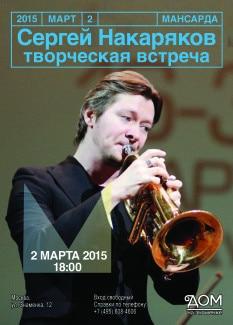 Дом на Знаменке - творческая встреча с Сергеем Накаряковым - 2 марта 2015