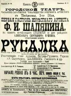 Афиша 1899 года