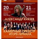 Карельская государственная филармония приглашает на концерт Камерного оркестра Игоря Лермана