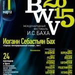 BWV-2015. Международный фестиваль И. С. Баха