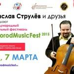 1 марта в Белгородской филармонии состоится открытие IV Фестиваля BelgorodMusicFest «Борислав Струлёв и друзья»