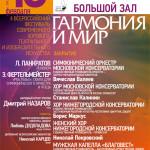 """Фестиваль """"Гармония и мир"""" завершится 18 февраля"""
