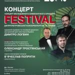 В Днепропетровске пройдут Дни итальянской музыки