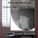 Концерт «Когда у времени в плену» в музее Скрябина