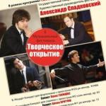Три концерта в рамках музыкального фестиваля «Творческое открытие» пройдут в Казани