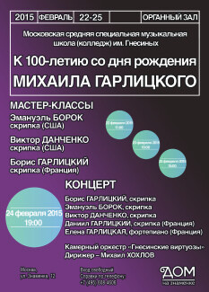 К 100-летию Михаила Гарлицкого. Юбилейный концерт и мастер-классы звезд скрипичного искусства
