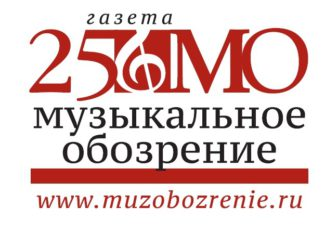 """Газета """"Музыкальное обозрение"""" подвела итоги 2014 года"""