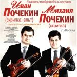 Скрипачи-виртуозы Почекины выступят 2 марта в Приморской филармонии