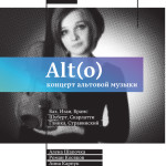 Концерт альтовой музыки Alt(o) в музее Скрябина