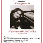 Концерт «In D» Марианны Шалитаевой в музее Скрябина