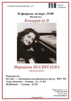 Марианна Шалитаева. Музей Скрябина, 26.02.2015