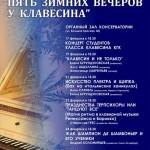 Международный фестиваль «Пять зимних вечеров у клавесина». Казань, 2015
