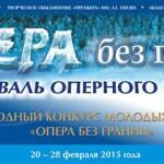 Международный конкурс «Опера без границ» пройдет в Краснодаре