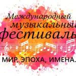 От Бизе до Скрябина и Рахманинова. Фестиваль «Мир, Эпоха, Имена…» пройдет в Ульяновске