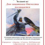 Концерт, посвященный Дню защитника Отечества в музее Скрябина
