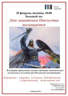 Музей Скрябина. 20.02.2015