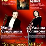 Первая скрипка Филармонии Якутии и солист симфонического оркестра Мариинки выступят в Якутске