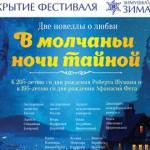 """Открытие фестиваля искусств """"Зимушка-зима"""""""