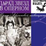 """""""Парад звезд"""" в Красноярске продлится до 19 марта"""