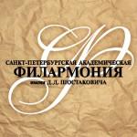 14 февраля Санкт-Петербургская филармония будет продавать билеты заполцены