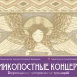 В Петербурге открылся VI сезон Великопостных концертов