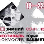 Завершился Зимний фестиваль искусств в Сочи
