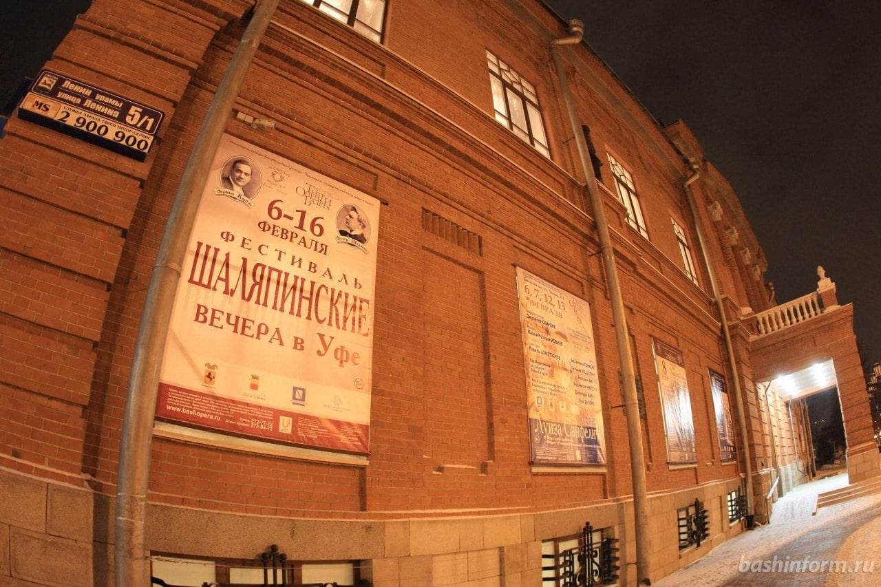 В Уфе «Шаляпинские вечера» открылись премьерой оперы «Луиза Санфеличе»