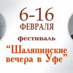 Завершился XIV фестиваль «Шаляпинские вечера в Уфе»