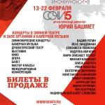 VIII международный зимний фестиваль искусств Юрия Башмета
