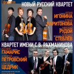 Квартет им. Рахманинова и Новый русский квартет выступят в Малом зале МГК