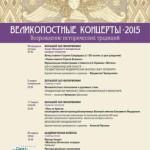 В Петербурге в шестой раз пройдет Сезон Великопостных концертов