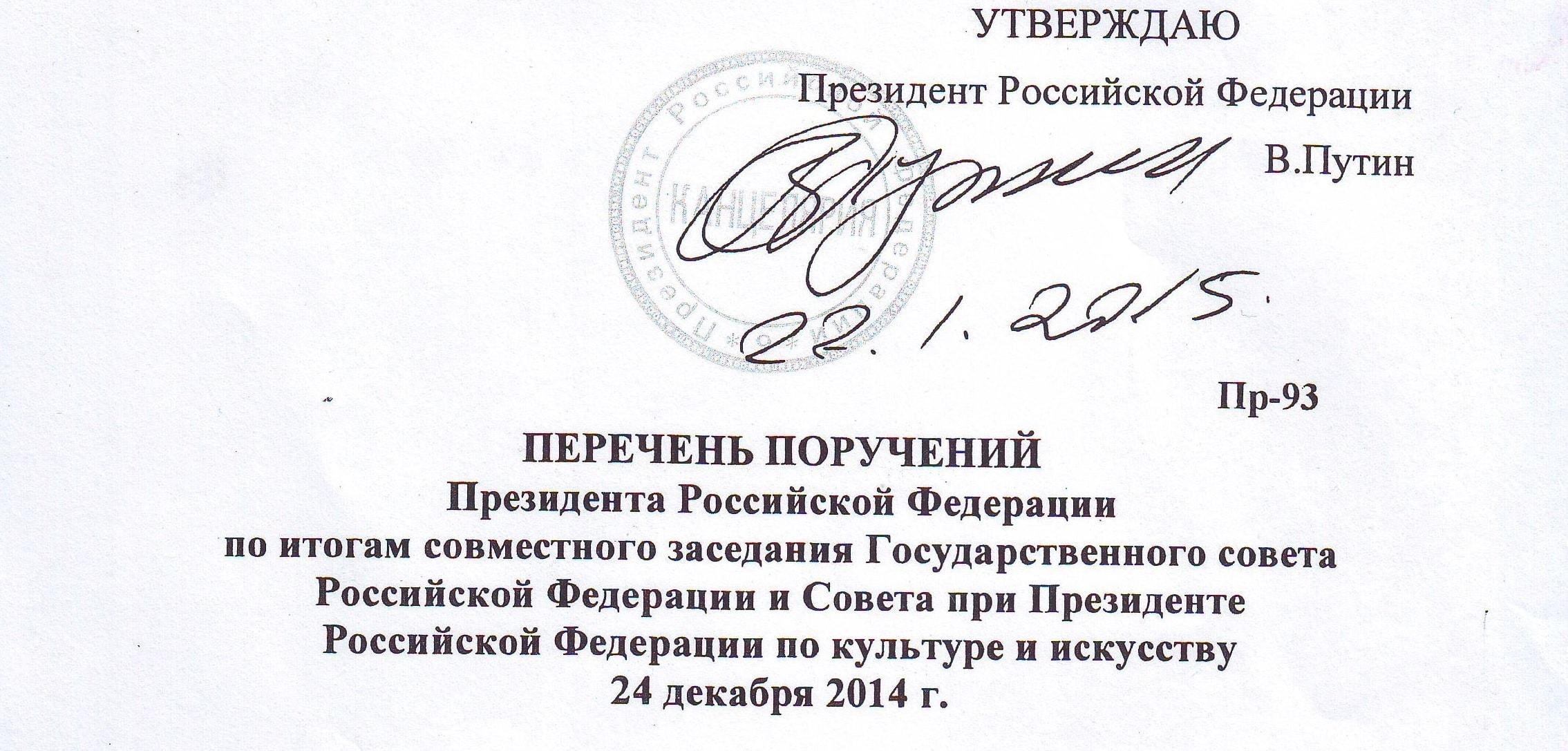 Перечень поручений Президента Российской Федерации по итогам совместного заседания Государственного совета Российской Федерации и Совета при Президенте Российской Федерации по культуре и искусству